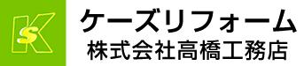 ケーズリフォーム 高橋工務店 大阪でリフォームなら